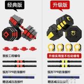 啞鈴男士健身家用器材20/30KG一對可拆卸調節重量杠鈴 初學者套裝 (pinkq 時尚女裝)