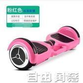 電動智能自平衡車雙輪成人代步車兒童兩輪帶扶手體感扭扭車思維車   自由角落