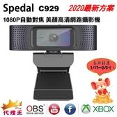 網路攝影機 C929 PRO HD 1080P 美顏高清 超大廣角 視訊直播