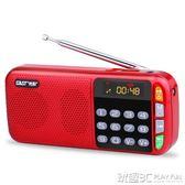收音機 老人新款便攜式老年人迷你袖珍可充電fm小廣播半導體隨身聽小型微型