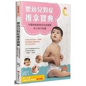 嬰幼兒對症推拿寶典(中醫師媽媽教你迅速緩解孩子的不舒服)