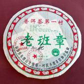 【歡喜心珠寶】【雲南布朗山三爬老班章普洱餅茶】2009年普洱茶,生茶357g/1餅,另贈收藏盒