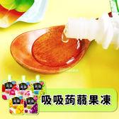 日本Tarami 達樂美 吸吸果凍 150g 白葡萄 蘋果 水蜜桃 葡萄 芒果 果凍飲