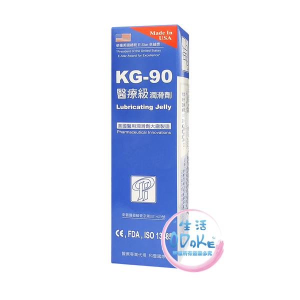醫新 潤滑劑 (未滅菌) 90g KG-90美國PI 醫療級 潤滑液【生活ODOKE】