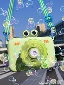 兒童泡泡機照相機泡泡機兒童電動全自動泡泡槍水吹泡泡機少女心網紅抖音同款