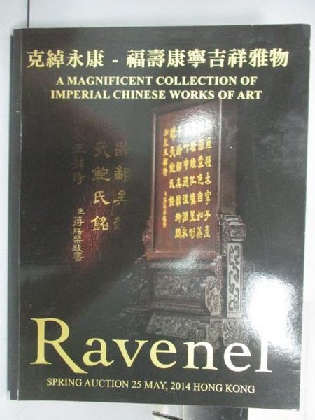【書寶二手書T6/收藏_QLU】Ravenel_A Magnificent Collection of…Art_2014
