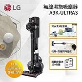 【贈吹風機一台↘結帳再折】LG 樂金 A9K-ULTRA3 濕拖無線吸塵器 星夜黑 可拆洗集塵 吸頭全配組