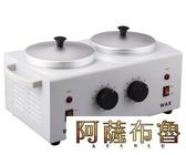 蠟療機 110V~240V蠟療機蠟機用蠟療爐蠟泥加熱鍋泥膜泥膏加熱機雙鍋 阿薩布魯