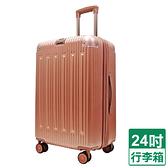沐月星辰防爆加大24吋行李箱-玫瑰金【愛買】