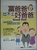 【書寶二手書T9/家庭_GCD】富爸爸比不上好爸爸_唐力行 教授