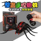 玩具兒童遙控蜘蛛黑寡婦整蠱仿真電子動物模型搞怪嚇人創意奇特 全館免運