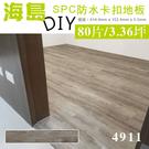 貝力地板 海島 SPC石塑防水卡扣地板-4911內華達橡木-80片/3.36坪