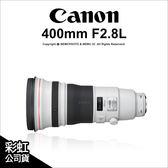 Canon EF 400mm F2.8 L IS II USM 公司貨 超遠攝鏡頭 望遠 二代鏡 大砲 ★24期0利率★ 薪創數位