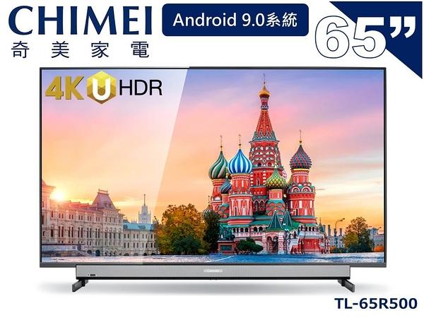 ↙0利率↙CHIMEI 奇美65吋4K連網 安卓9.0 HDR直下式LED液晶電視TL-65R500原廠保固【南霸天電器百貨】