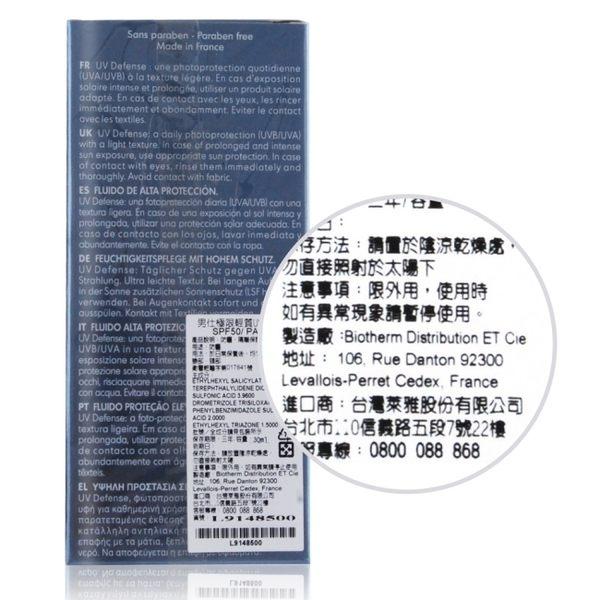 BIOTHERM 碧兒泉 男仕極限輕質UV防護乳 SPF50/PA+++(30ml)