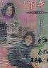 二手書R2YB89年版《2000心情故事 下午 張雅涵精選畫集, 有海報1張》總