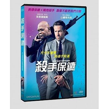 殺手保鑣 DVD The Hitman's Bodyguard 免運 (購潮8)