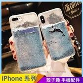 海洋流沙殼 iPhone SE2 XS Max XR i7 i8 i6 i6s plus 透明手機殼 卡通鯨魚 保護殼保護套 全包邊軟殼 防摔殼