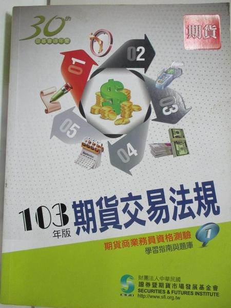 【書寶二手書T7/進修考試_KFW】期貨交易法規_證基會