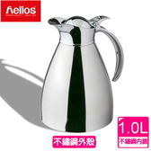 【德國helios 海利歐斯】不鏽鋼造型保溫壺(1.0l)