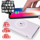 QI無線充電行動電源(升級版)10000MAH 全新QI技術 IPHONEX /8 三星note5 S7/S8/S9以上 盡速搶購