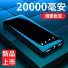 行動電源 迷你超薄20000M大容量移動電源超薄小巧便攜通用蘋果小米手機通用 店慶降價
