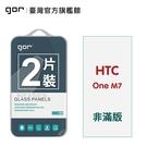 【GOR保護貼】HTC One M7 9H鋼化玻璃保護貼 htc m7 全透明非滿版2片裝 公司貨 現貨