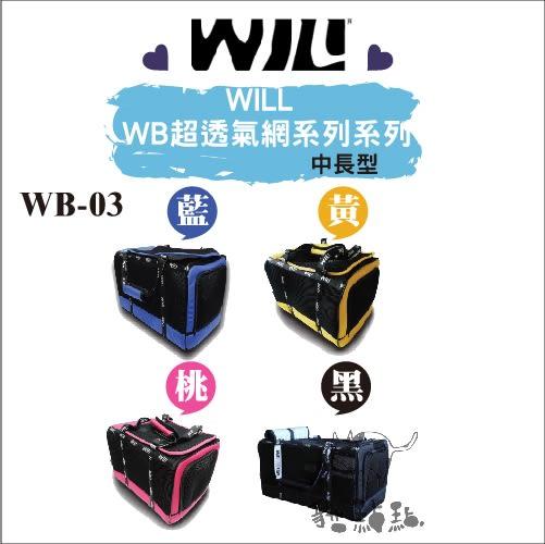 免運:貓點點寵舖:WILL〔WB超透氣網,中長型WB-03〕1620元