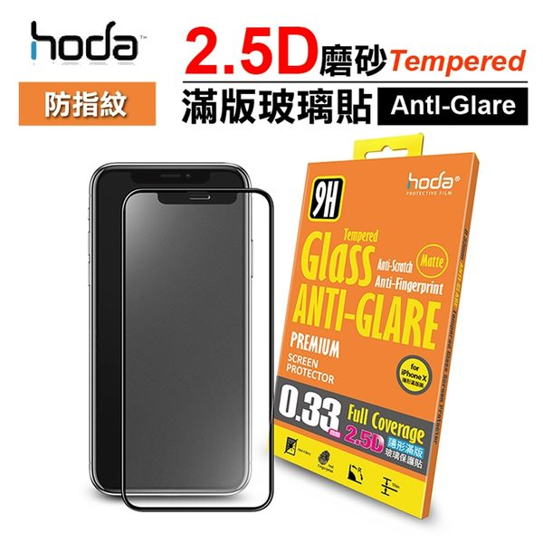 HODA 2.5D 9H 滿版 iPhone X/XS / XR / Max / 7/8 Plus 磨砂 防指紋 鋼化 玻璃