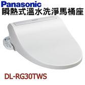 【信源】Panasonic 國際牌 溫水洗淨馬桶便座 瞬熱式 DL-RG30TWS