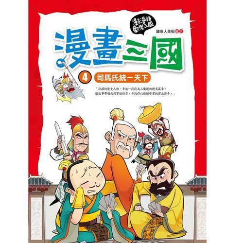 【奇買親子購物網】幼福文化 漫畫三國-司馬氏統一天下