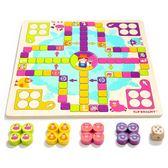 幼兒園3-6周歲棋類益智兒童飛行棋玩具親子游戲棋小學生互動桌游igo 至簡元素