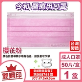令和 雙鋼印 成人醫療口罩 (櫻花粉) 50入/盒 (台灣製造 CNS14774) 專品藥局【2018517】