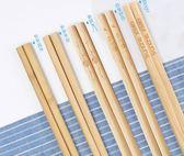 竹筷子家用筷子套裝家庭裝實木竹木筷天然