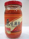 美綠地~原味辣椒220公克/罐