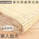 【專利棉織帶麻將涼蓆】3.5x6尺(單人加大)
