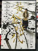 影音專賣店-P16-059-正版DVD*華語【黃金時代】-湯唯*馮紹峰*郝蕾*王志文
