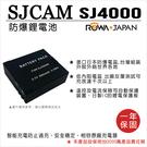 ROWA 樂華 FOR SJCAM SJ4000 電池 原廠充電器可用 保固一年 SJ4000