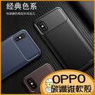 碳纖維質感軟殼 OPPO A72 A5 A9 2020 reno2 Z Realme5Pro Reno R15 R17 Pro Realme3 A3 全包邊手機殼