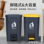 创意脚踩分类垃圾桶带盖大号商用家用厨房办公室户外脚踏式垃圾箱 卡布奇諾