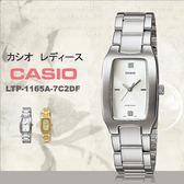 CASIO 秀麗風格 21mm/LTP-1165A-7C2DF/女錶/生日禮物/LTP-1165A-7C2 現貨+排單!