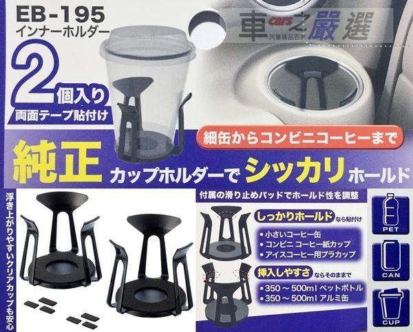 車之嚴選 cars_go 汽車用品【EB-195】日本 SEIKO 黏貼式 飲料罐/咖啡杯 安定架 飲料置物架 杯架 2入組