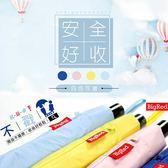 【雨傘王Umbrellaking-終身免費維修】BigRed安全不戳人/4色/自動折傘/H&D東稻家居