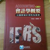 (二手書)會計學概要:以國際會計準則為基礎, 2/e