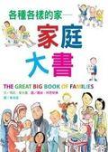 書立得-各種各樣的家:家庭大書