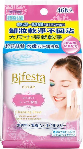 Bifesta 碧菲絲特 水嫩即淨卸妝棉(46張入)