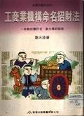 二手書博民逛書店 《工商業機構命名招財法》 R2Y ISBN:9624281165│謝天詮