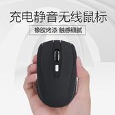 適用小米聯想蘋果三星華碩惠普筆記本滑鼠無線可充電靜音女生游戲