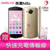 分期0利率 Meitu M8s 動漫限量版 5.2吋 128G 自拍神機 智慧型手機 贈『快速充電傳輸線*1』