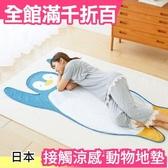 【涼感地墊 84×178cm】日本 SHF 接觸冷感 涼感地墊 地毯 睡覺 清涼 涼爽 涼快安眠【小福部屋】